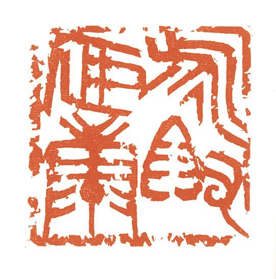 Calligraphie au mus�e Guimet